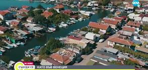КАТО ВЕНЕЦИЯ: Рибарското селище Ченгене Скеле ще стане още по-цветно