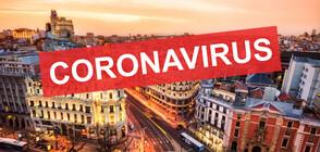 В Испания отменят част от карантинните мерки