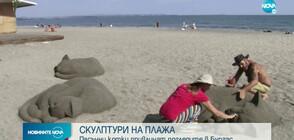 САМО ПО NOVA: Говорят създателите на пясъчните котки в Бургас (ВИДЕО)