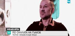 Станимир Гъмов: Театър, любов и още нещо