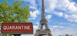 Франция въвежда вечерен час в борбата с COVID-19 (ВИДЕО)