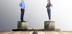 Къде заплащането в ЕС е равнопоставено при мъжете и жените