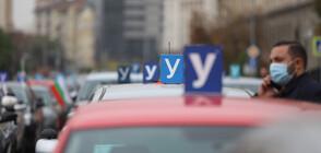 Автоинструктори излязоха на протест (ВИДЕО+СНИМКИ)