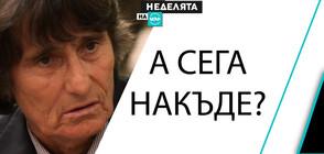 Здравка Евтимова: Разкази за утрешния ден