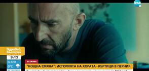 """Български късометражен филм с шанс за номинация за """"Оскар"""""""