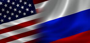 Русия приветства предложението на Байдън за ядрените оръжия