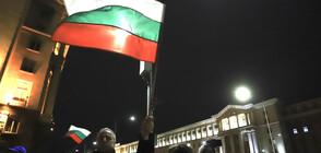 94-та вечер на протести в центъра на София (ВИДЕО)
