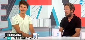 Защо двама българи прекосиха с гребна лодка Атлантика? (ВИДЕО)