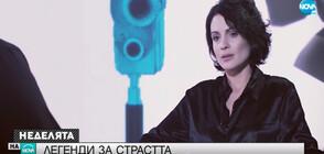 Диана Димитрова: Не обичам да играя в живота (ВИДЕО)