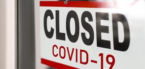 Заведенията в Шуменско затварят за две седмици