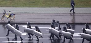 Позволиха употребата на бойно оръжие срещу протестиращите в Беларус