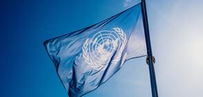 ООН предупреждава за хуманитарна катастрофа през 2021 г.