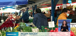 """АКЦИЯ """"МАСКА"""": Проверки за дистанция на пазарите в София"""