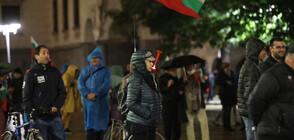 97-а вечер на антиправителствени протести (ВИДЕО+СНИМКИ)