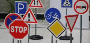 Над 2/3 от пътните знаци у нас не отговарят на изискванията (ВИДЕО)