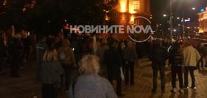 99-а вечер на антиправителствени протести (ВИДЕО+СНИМКИ)