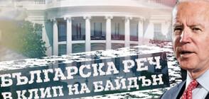 Кой говори на български в предизборен клип на Джо Байдън? (ВИДЕО)