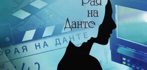 """Каква история разказва новият филм """"Рая на Данте"""""""
