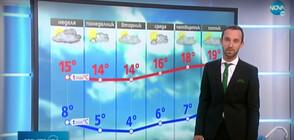Прогноза за времето (18.10.2020 - обедна)