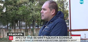 СЛЕД РАЗСЛЕДВАНЕ НА NOVA: Освободиха директора на болницата във Велинград