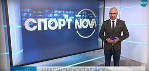 Спортни новини (18.10.2020 - централна)