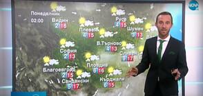 Прогноза за времето (18.10.2020 - централна)
