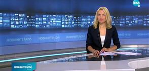 Новините на NOVA (19.10.2020 - 9.00)