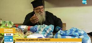 ДОМЪТ НА ОТЕЦ ИВАН: Десетки изпратиха храна и дарения за хората в нужда