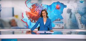 Новините на NOVA (19.10.2020 - следобедна)