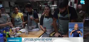 СПОДЕЛЕНИ ВЕЧЕРИ: Глухи и чуващи готвят заедно