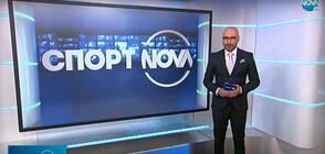 Спортни новини (19.10.2020 - централна)