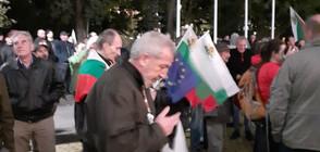 103-та вечер на протести в София (ВИДЕО+СНИМКИ)