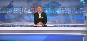 Новините на NOVA (19.10.2020 - късна)