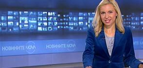 Новините на NOVA (20.10.2020 - 8.00)