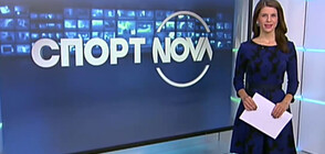 Спортни новини (20.10.2020 - обедна)