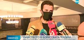 УБИЙСТВОТО В БОРИСОВАТА ГРАДИНА: Обвиняемият Йоан Матев не пожела да говори