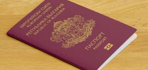 ПРЕДЛОЖЕНИЕ: Без българско гражданство при краткотрайни инвестиции