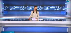 Новините на NOVA (20.10.2020 - следобедна)