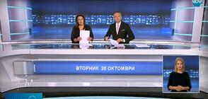 Новините на NOVA (20.10.2020 - централна)