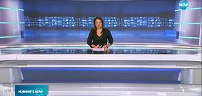 Новините на NOVA (20.10.2020 - късна)