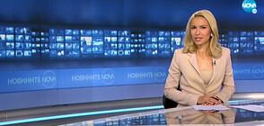 Новините на NOVA (21.10.2020 - 7.00)