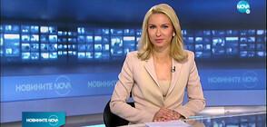 Новините на NOVA (21.10.2020 - 8.00)