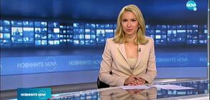 Новините на NOVA (21.10.2020 - 9.00)