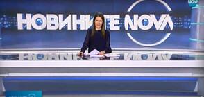 Новините на NOVA (21.10.2020 - обедна)