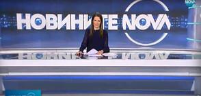 Новините на NOVA (21.10.2020 - следобедна)