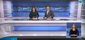 Новините на NOVA (21.10.2020 - централна)
