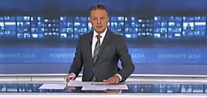 Новините на NOVA (21.10.2020 - късна)