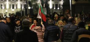 Снощният протест в София премина без напрежение