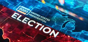 САЩ: Русия и Иран са опитали да манипулират президентските избори