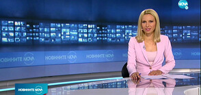 Новините на NOVA (22.10.2020 - 9.00)